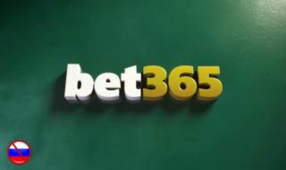 букмекерская контора bet365 kontora bet365