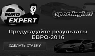 суперация спортингбет 2016
