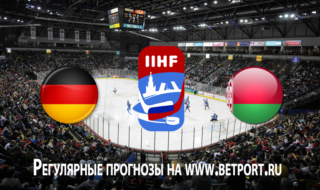 Германия - Беларусь 2016