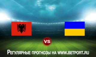 Албания - Украина