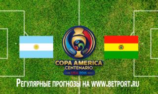 Аргентина - Боливия