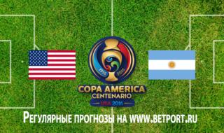 полуфинал кубка америки