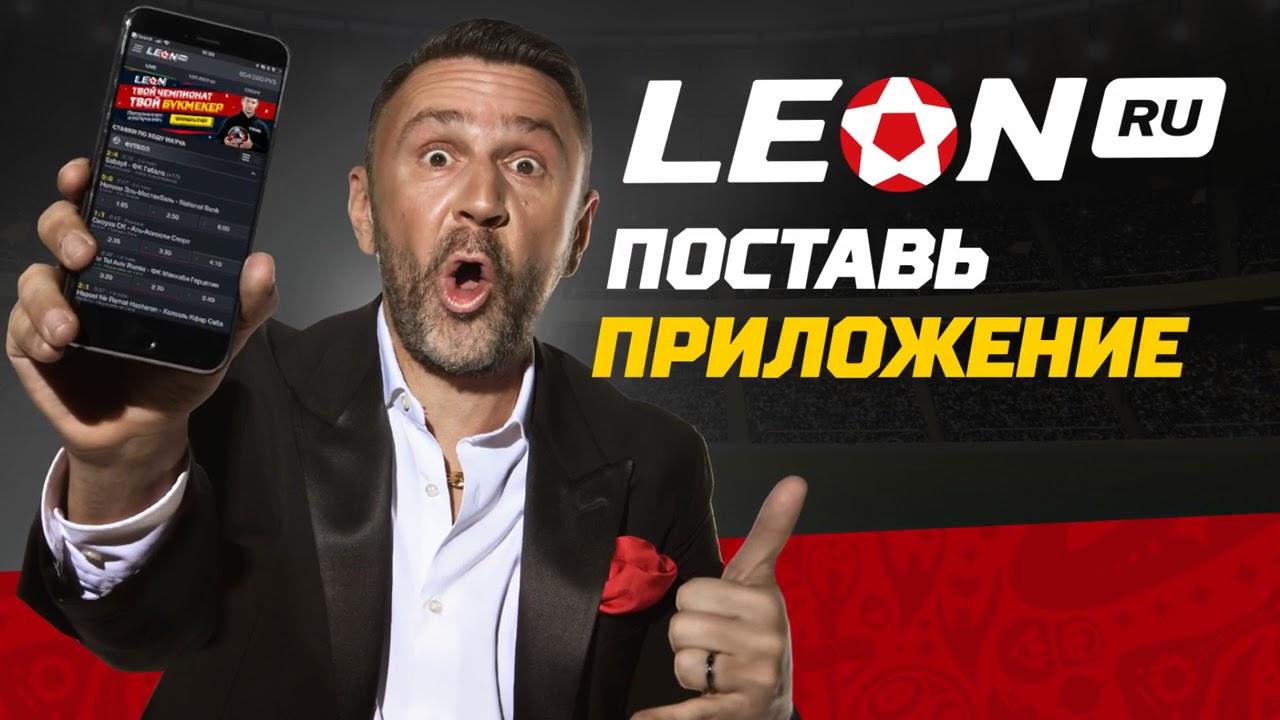 Букмекерская контора ЛЕОН, ТОП 5 БК