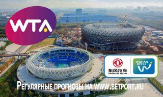 WTA. Открытый чемпионат Уханя