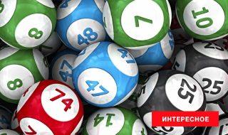 шансы на выигрыш в лотерею