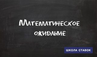 matematicheskoe-ozhidanie-kopiya