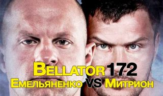 Bellator 172: Федор Емельяненко - Мэтт Митрион