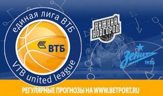 Ставка на матч Лиги ВТБ Нижний Новгород - Зенит