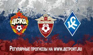 Прогноз и ставка на игру ЦСКА М - Крылья Советов