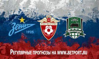 Прогноз и ставка на игру Зенит - Краснодар