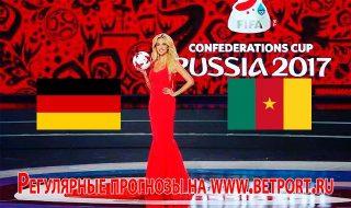 Прогноз и ставка на игру Германия - Камерун