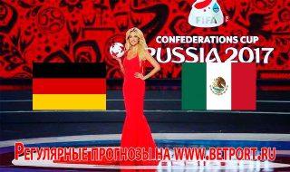 Прогноз и ставка на игру Германия - Мексика