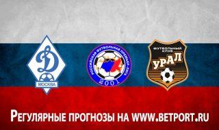 Прогноз и ставка на игру Динамо Москва - Урал