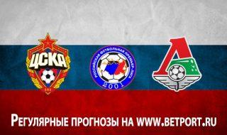 Прогноз и ставка на игру ЦСКА М - Локомотив М