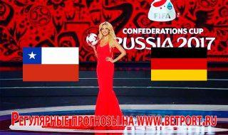 Прогноз и ставка на игру Чили - Германия