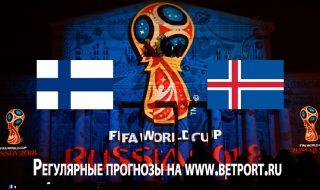 Прогноз и ставка на игру Финляндия - Исландия