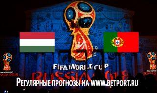 Прогноз и ставка на игру Венгрия - Португалия