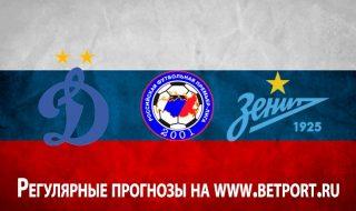 Прогноз и ставка на игру Динамо М - Зенит