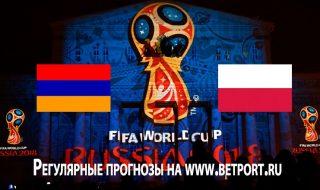 Прогноз и ставка на игру Армения - Польша