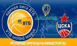 Прогноз и ставка на игру Астана - ЦСКА