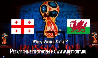 Прогноз и ставка на игру Грузия - Уэльс