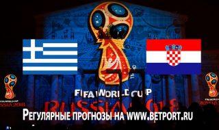 Прогноз и ставка на игру Греция - Хорватия