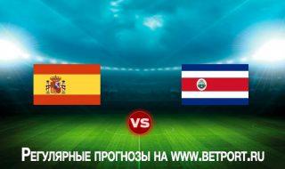 Прогноз и ставка на игру Испания - Коста-Рика