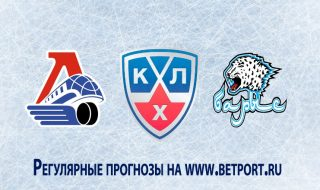 Прогноз и ставка на игру Локомотив - Барыс