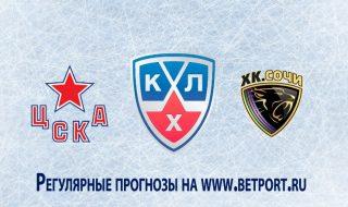 Прогноз и ставка на игру ЦСКА - ХК Сочи.