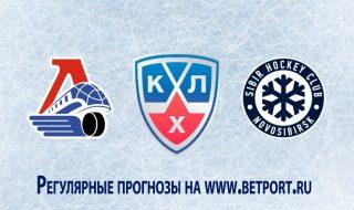 Прогноз и ставка на игру Локомотив - Сибирь
