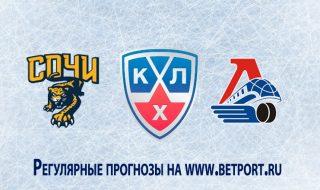 Прогноз и ставка на игру ХК Сочи – Локомотив