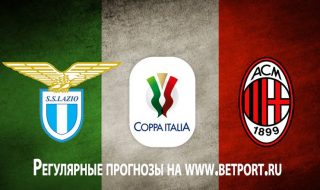 Лацио против Милана