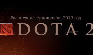 Расписание турниров Dota 2