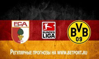 Аугсбург против Боруссии Дортмунд