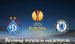 Динамо Киев против Челси