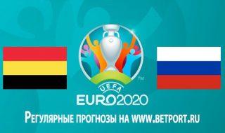Бельгия против России
