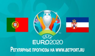 Португалия против Сербии