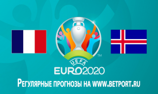 Франция против Исландии