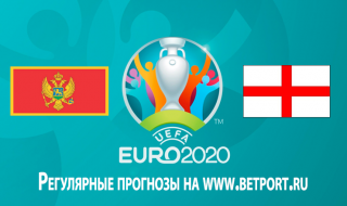 Черногория против Англии