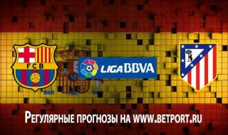 Барселона против Атлетико