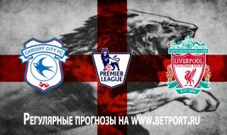 Кардифф Сити против Ливерпуля