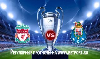 Ливерпуль против Порту