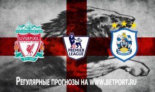 Ливерпуль против Хаддерсфилд