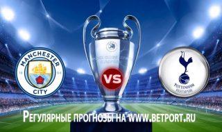 Манчестер Сити против Тоттенхэм