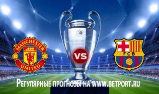Манчестер Юнайтед против Барселоны