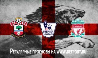 Саутгемптон против Ливерпуля