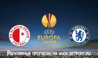 Славия Прага против Челси