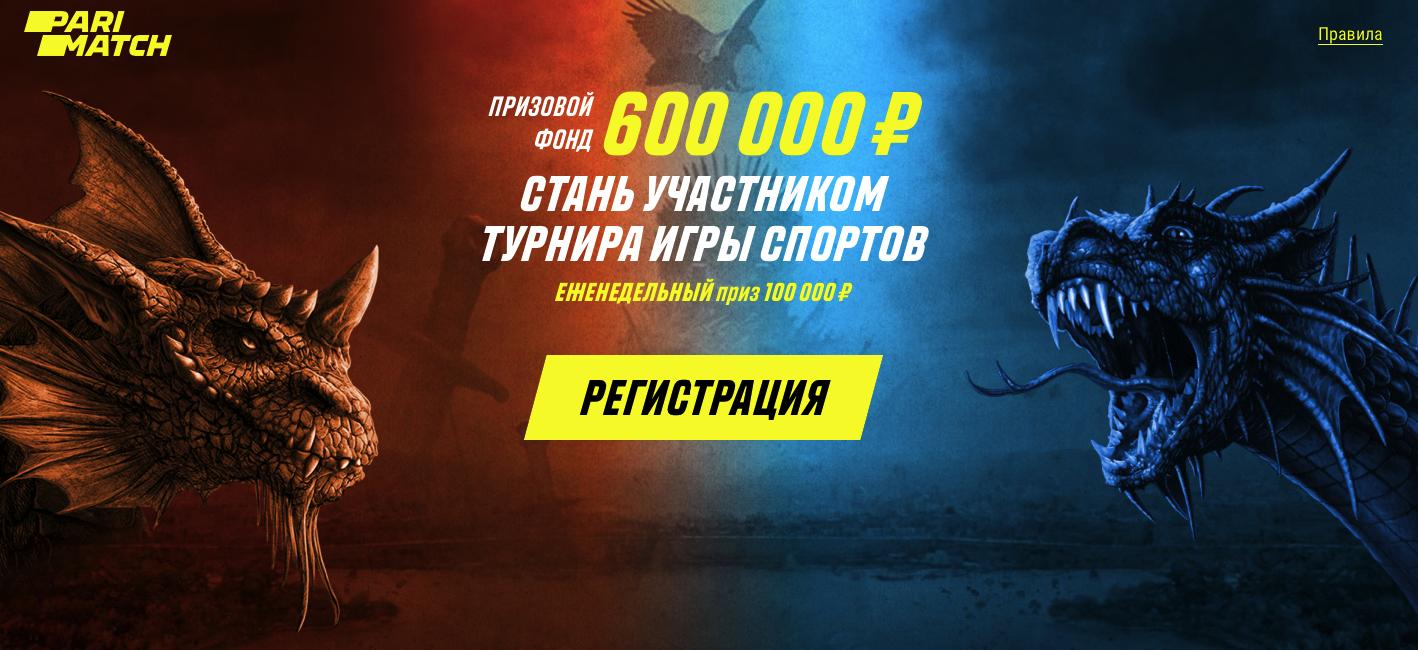 Ставки на Игру Престолов. Хайповая акция Parimatch на 600 000р.