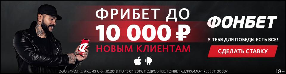 КОПМ FONBET RU по 31.05.2019 г.