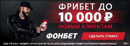 Бонус Фонбет до 10 000 рублей